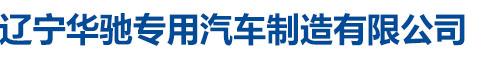 辽宁万博客户端手机版万博manbetx官网地址制造有限公司